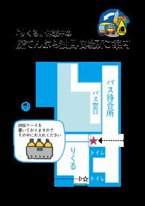 AburaMochikomi